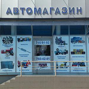 Автомагазины Усть-Ордынского