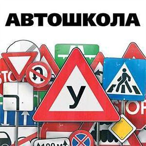 Автошколы Усть-Ордынского