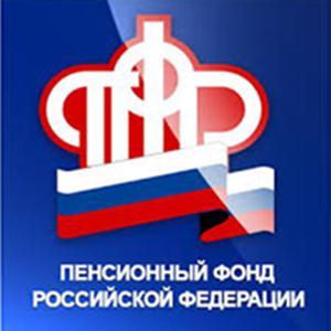 Пенсионные фонды Усть-Ордынского