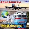Авиа- и ж/д билеты в Усть-Ордынском