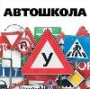 Автошколы в Усть-Ордынском