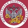 Налоговые инспекции, службы в Усть-Ордынском