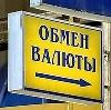 Обмен валют в Усть-Ордынском
