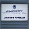 Отделения полиции в Усть-Ордынском