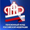 Пенсионные фонды в Усть-Ордынском