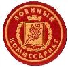 Военкоматы, комиссариаты в Усть-Ордынском