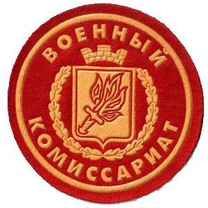 Военкоматы, комиссариаты Усть-Ордынского